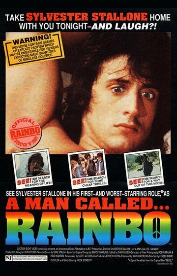 Рейнбо (1990)