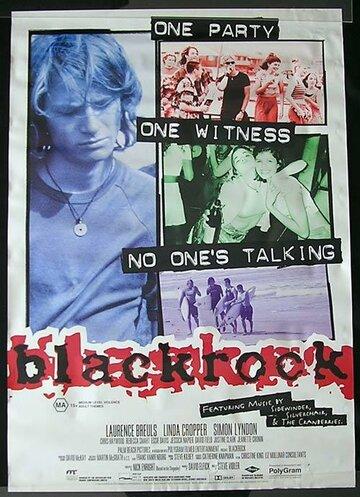 Черная скала (1997)