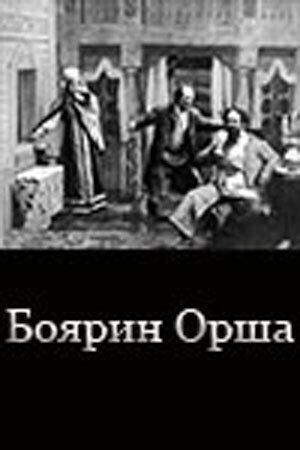 Боярин Орша (1909) полный фильм онлайн