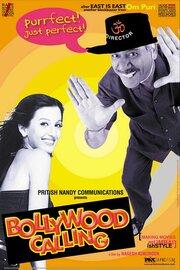 Болливуд зовет (2003)