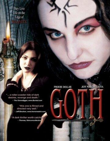 Гот (2003)