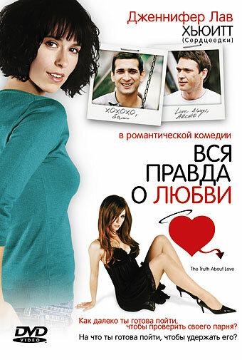 Фильм Вся правда о любви