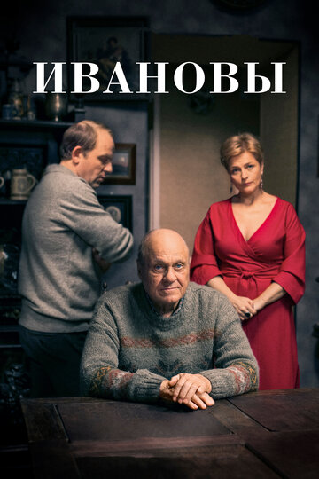 Ивановы (2016) смотреть онлайн