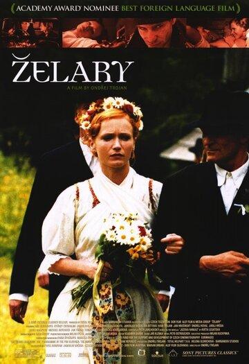 Желяры (2003)