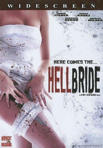 Адская невеста (2007)