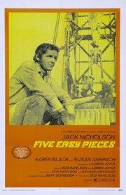 Пять легких пьес (1970)