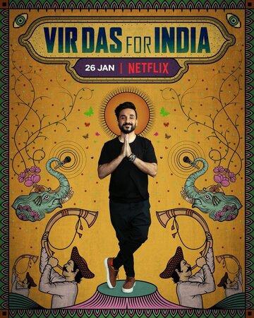 Вир Дас: Для Индии 2020   МоеКино