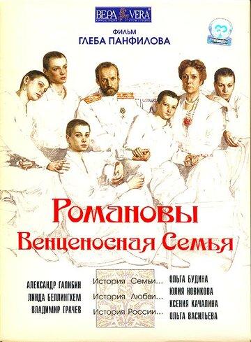 Романовы: Венценосная семья 2005 | МоеКино