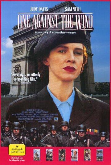 Один против ветра (1991)