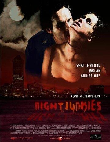 Ночные наркоманы (Night Junkies)
