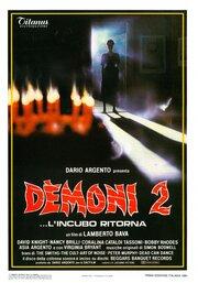 Смотреть онлайн Демоны 2