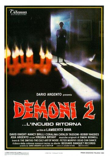 Фильм Демоны 2