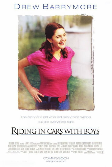 ������� ������� (Riding in Cars with Boys)