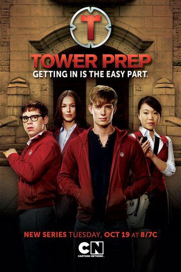 Башня Познания