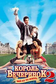 Король вечеринок 2 (2006)