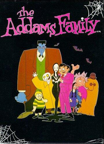 Семейка Аддамс (1992)