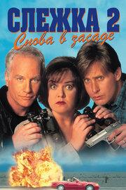 Слежка 2: Снова в засаде (1993)