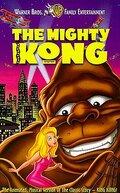 Кинг Конг (The Mighty Kong)