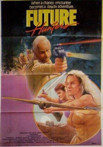 Охотники будущего (1986)
