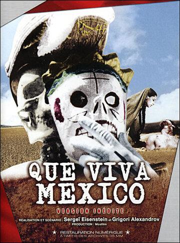 Да здравствует Мексика! (1979)