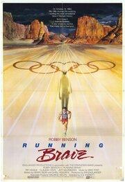 Бегущий смельчак (1983)