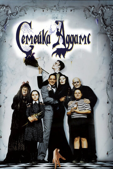 ������� ������ (The Addams Family)