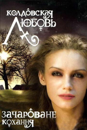 Колдовская любовь (2008)