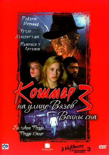 ������ �� ����� ����� 3: ����� ��� (A Nightmare on Elm Street 3: Dream Warriors)