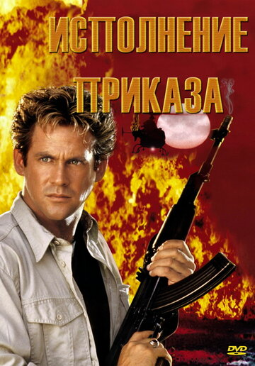 Исполнение приказа (1994)
