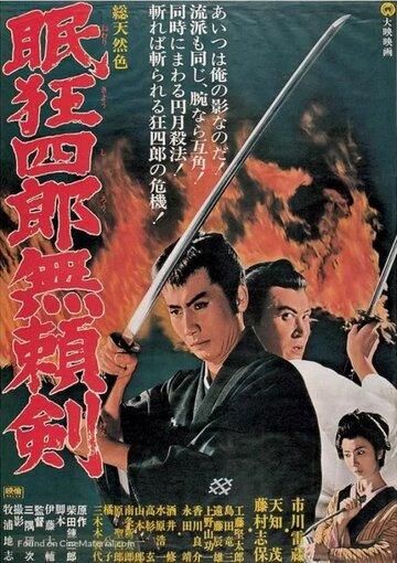 Скачать дораму Нэмури Кёсиро 8: Меч, спасший Эдо Nemuri Kyoshiro: Buraiken