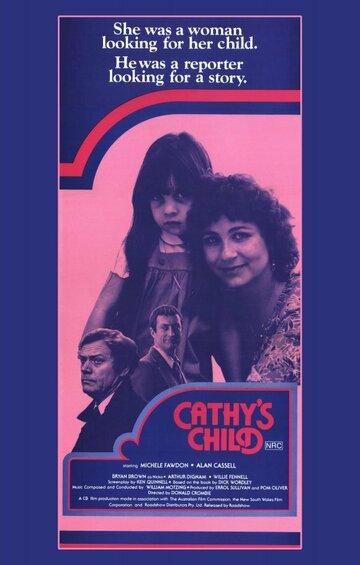 Ребёнок Кэти (1979)