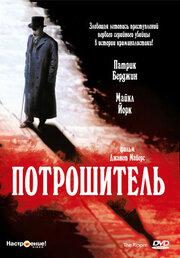 Потрошитель (1997)