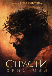 Смотреть онлайн Страсти Христовы
