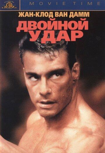 Двойной удар (1991) — отзывы и рейтинг фильма