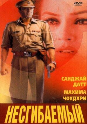 Несгибаемый  (2000)