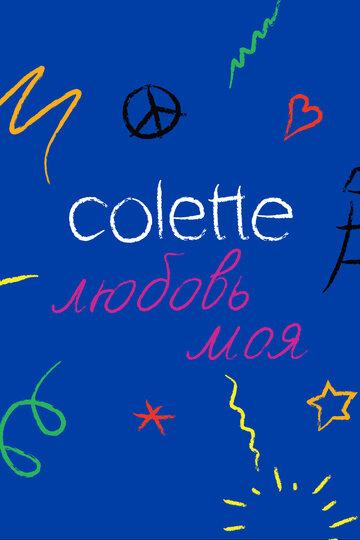 Colette, любовь моя (Colette, Mon Amour)