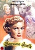 Веселая вдова (1952)