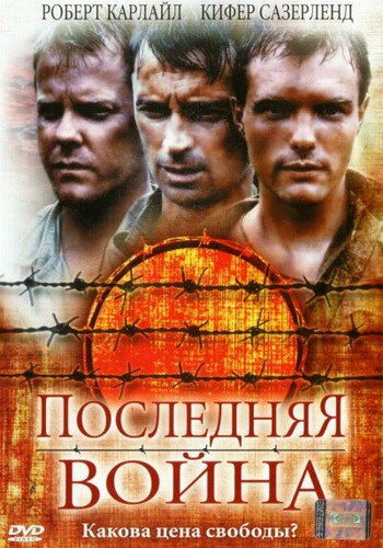 Последняя война 2001 | МоеКино