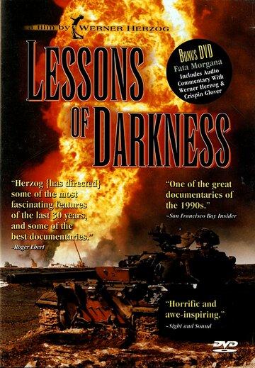 Уроки темноты (Lektionen in Finsternis)
