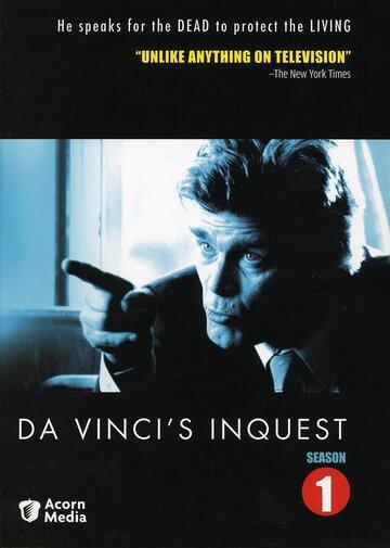 Следствие ведет Да Винчи (Da Vinci's Inquest)