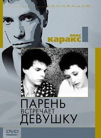 Парень встречает девушку / Boy Meets Girl (1984)