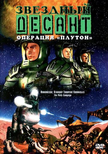 Звездный десант: Хроники (сериал, 1 сезон) (1999) — отзывы и рейтинг фильма