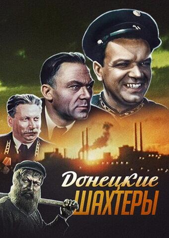 Донецкие шахтеры