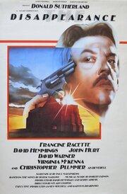 Исчезновение (1977)