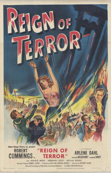 Господство террора (1949)