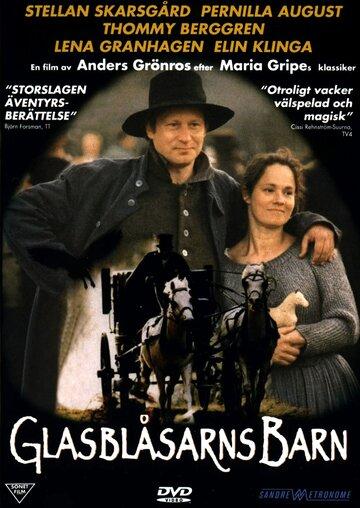 Дети стеклодува (1998)