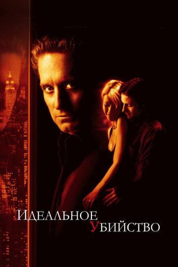 Фильм Идеальное убийство