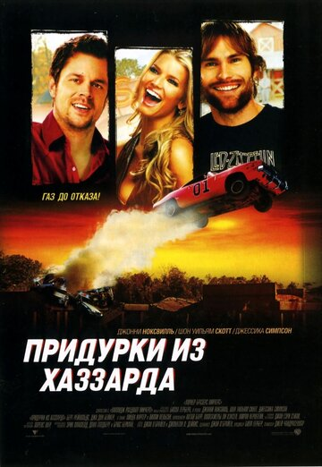 Придурки из Хаззарда (The Dukes of Hazzard)