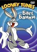 Кроличьи проблемы (1941)