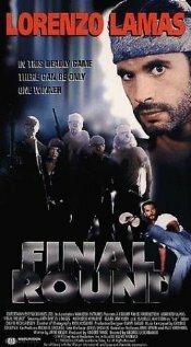 Решающий раунд (1994)